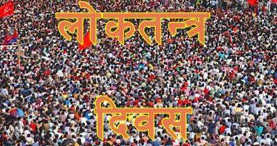 लोकतन्त्र दिवसः गणतन्त्रको जग