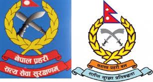 नेपाल प्रहरी तथा सशस्त्र प्रहरी