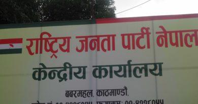 राष्ट्रिय जनता पार्टी (राजपा)