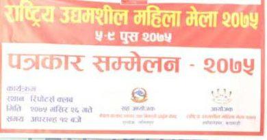 नेपाल उद्यमशील महिला महासंघ