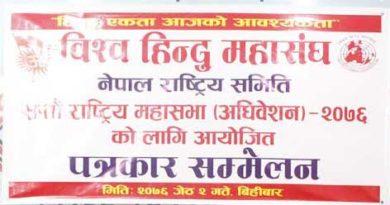 विश्व हिन्दू महासंघ नेपाल