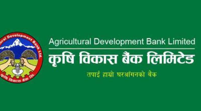 कृषि विकास बैंकमा कर्मचारीको माग