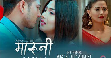 फिल्म 'मारुनी'