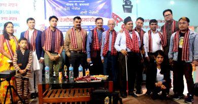 'हाम्रो देश नेपाल, हामी नेपाली'