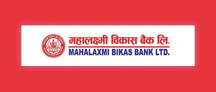 महालक्ष्मी विकास बैंक