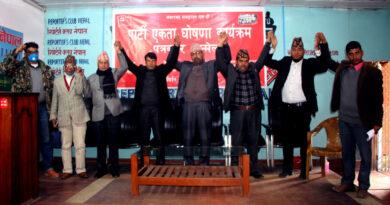 सात कम्युनिष्ट पार्टीबीच एकताको घोषणा