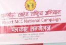 एमसीसी खारेजी गर्न राष्ट्रिय अभियान